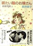 結婚物語〈上〉眠たい瞳のお嬢さん (角川文庫)