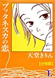 プッタネスカの恋【分冊版】1