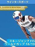 スキージャンプ FIS ワールドカップ 18/19 男子ラージヒル 【ジャンプ週間】 インスブルック/オーストリア(01/04)