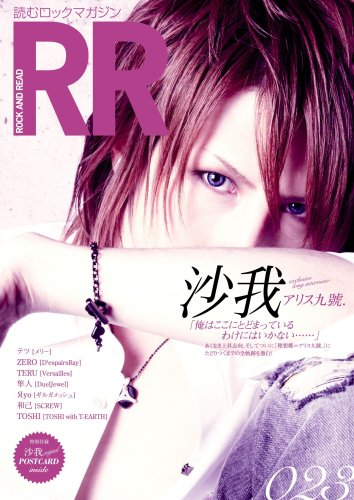 ROCK AND READ 023の詳細を見る