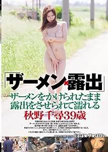 ザーメンをかけられたまま露出をさせられて濡れる秋野千尋39歳 [DVD]