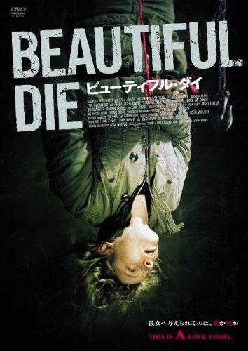 ビューティフル・ダイ [DVD]の詳細を見る