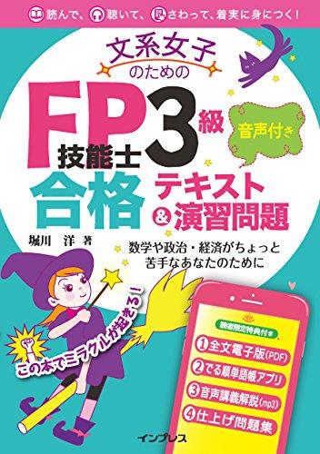 文系女子のためのFP技能士3級 音声付き合格テキスト&演習問題 文系女子シリーズ