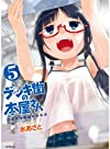 デンキ街の本屋さん 5 (フラッパーコミックス)