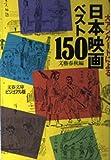大アンケートによる日本映画ベスト150 (文春文庫―ビジュアル版)