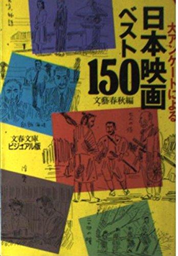 大アンケートによる日本映画ベスト150 (文春文庫―ビジュアル版)の詳細を見る