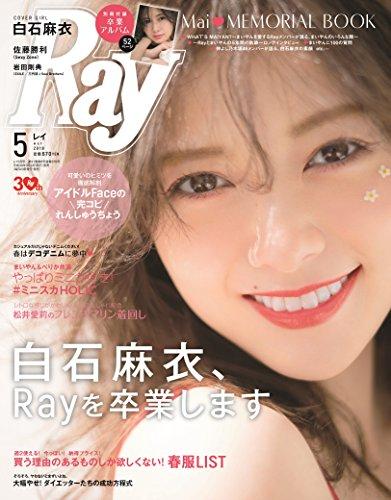 Ray(レイ) 2018年 05月号