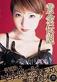 黄金伝説 小沢菜穂の原点 [DVD]