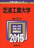 芝浦工業大学 (2015年版大学入試シリーズ)