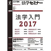 法学セミナー 2017年 04 月号