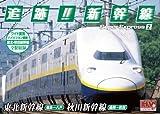 追跡! 新幹線 東北新幹線 秋田新幹線 SXD-3002 [DVD]