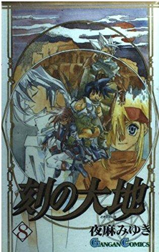刻の大地 8 (ガンガンコミックス)の詳細を見る
