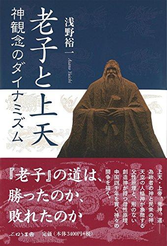 老子と上天: 神観念のダイナミズムの詳細を見る