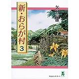 新・おらが村 (3) (中公コミック・スーリ)