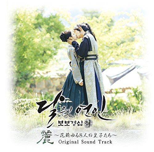 「麗[レイ]~花萌ゆる8人の皇子たち」オリジナル・サウンドトラック