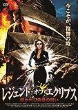 レジェンド・オブ・エクリプス 導かれし勇者の闘い[DVD]
