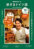NHKテレビテレビ旅するドイツ語 2018年 10 月号 [雑誌]