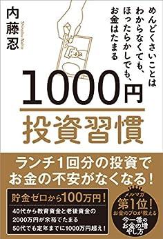 [内藤 忍]の1000円投資習慣 めんどくさいことはわからなくても、ほったらかしでも、お金はたまる