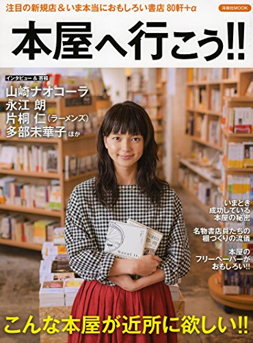 本屋へ行こう! ! (洋泉社MOOK)