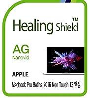 Healingshield スキンシール液晶保護フィルム Anti-Fingerprint Anti-Glare Matte Film for Apple Laptop Macbook Pro Retina 2016/2017 Nontouch 13
