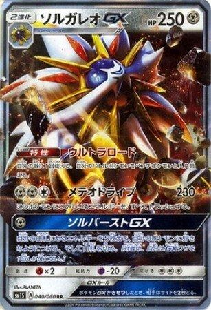 【シングルカード】SM1S)ソルガレオGX/RR/040/060