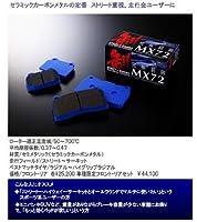ENDLESS(エンドレス) ブレーキパッド MX72 一台分 アテンザスポーツワゴン GY3W(23Z) 【品番:MX72410118】