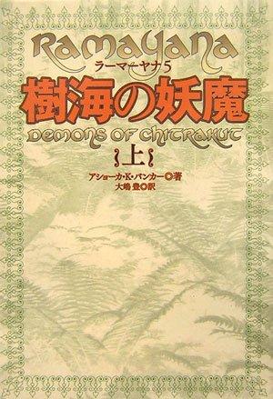 樹海の妖魔〈上〉―ラーマーヤナ〈5〉 (ラーマーヤナ 5)の詳細を見る