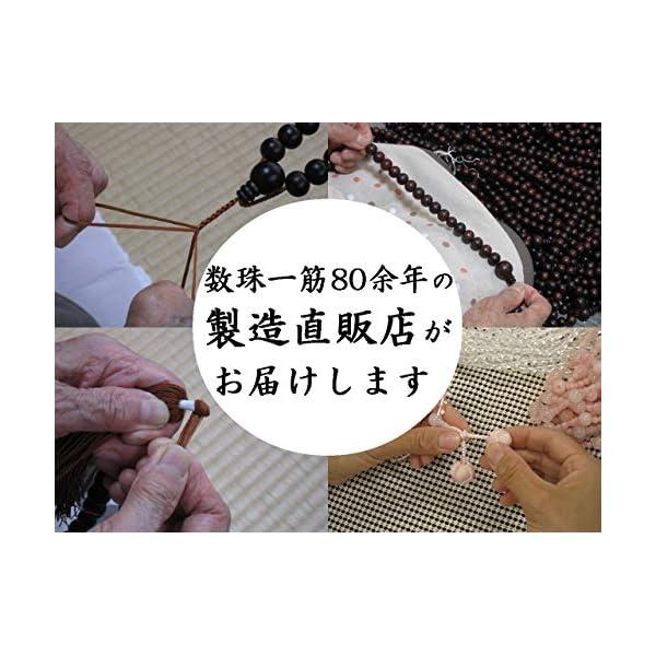 念珠堂 日本製 数珠 ペアセット 紫檀 白虎眼...の紹介画像6