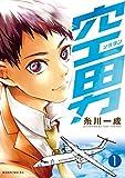 空男(1) (モーニングコミックス)