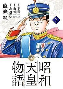 昭和天皇物語 3巻 表紙画像