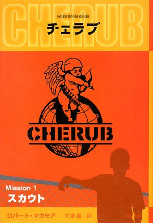 英国情報局秘密組織CHERUB(チェラブ)〈Mission1〉スカウトの詳細を見る