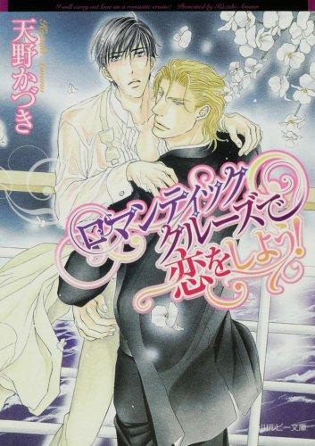ロマンティッククルーズで恋をしよう! (角川ルビー文庫)の詳細を見る