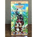 ハローキティ キティ ストラップ 根付 夏期限定 かぶとむし カブトムシ  Hello Kitty サンリオ sanrio はっぴぃえんど