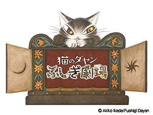 猫のダヤン ふしぎ劇場 DVD