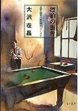 漂泊の街角 (ケイブンシャ文庫―失踪人調査人・佐久間公シリーズ)