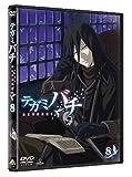 テガミバチ REVERSE 8 [DVD]