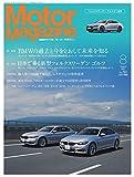 モーターマガジン(Motor Magazine) 2017/08 (2017-07-03) [雑誌]