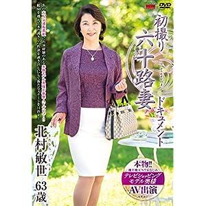 初撮り六十路妻ドキュメント 北村敏世 センタービレッジ [DVD]