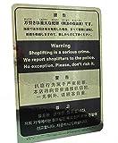 商店用「万引き防止用ステッカー」4カ国語表示/ゴールド・メタリック/タテ21cm×ヨコ15cm