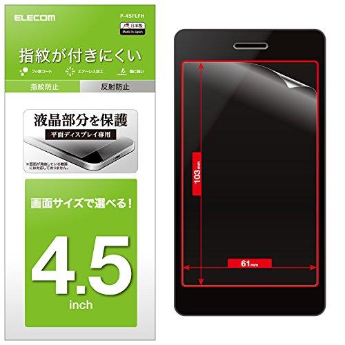 ELECOM P-45FLFH スマートフォン用保護フィルム 汎用 4.5インチ 防指紋 反射防止 液晶保護フィルム・シート
