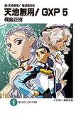 真・天地無用!魎皇鬼外伝 天地無用!GXP 5 (富士見ファンタジア文庫)
