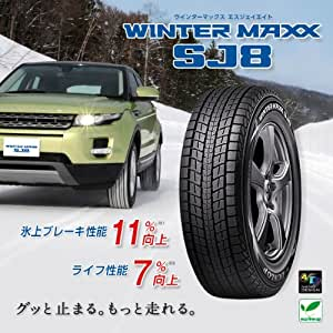 DUNLOP サマータイヤ MAXXSJ8(ウインターマックスSJ8) 175/80R16 スタッドレスタイヤ