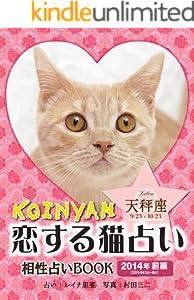 恋する猫占い(KOINYAN) 7巻 表紙画像