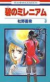 碧のミレニアム 3 (花とゆめコミックス)