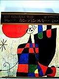 現代世界美術全集〈第10〉クレー,カンディンスキー,ミロ (1966年)