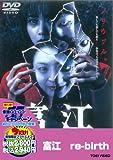 <キャンペーン>富江 re-birth【DVD】