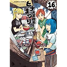 ヒナまつり 16 (ハルタコミックス)
