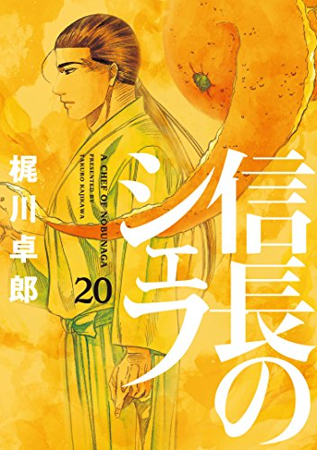 信長のシェフ 20 (芳文社コミックス)