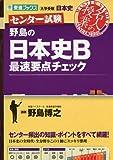 センター試験 野島の日本史B最速重点チェック (東進ブックス 大学受験 名人の授業 センター試験)