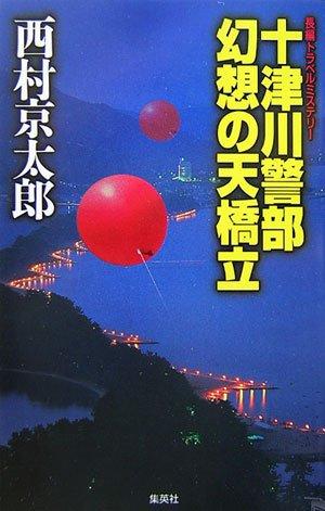 十津川警部 幻想の天橋立の詳細を見る